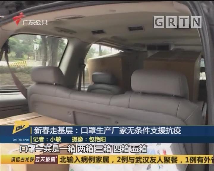 (DV現場)新春走基層:口罩生產廠家無條件支援抗疫
