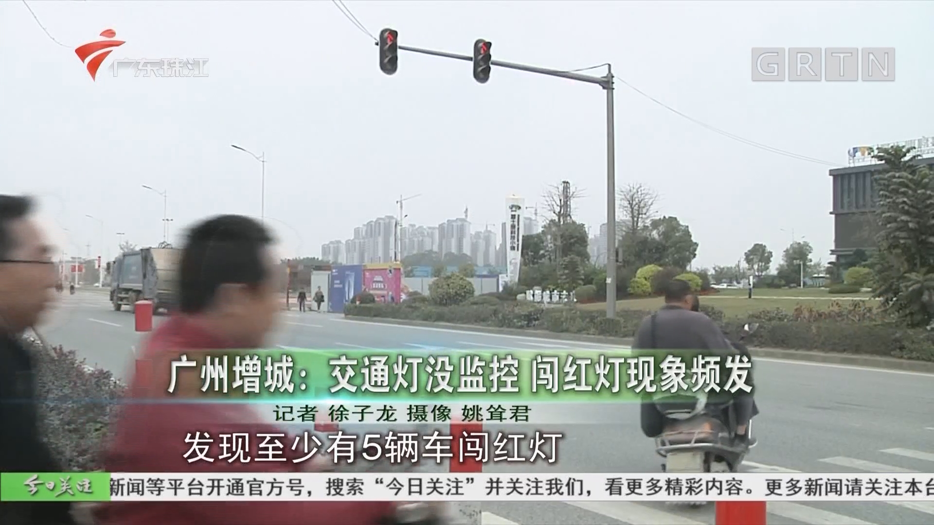 廣州增城:交通燈沒監控 闖紅燈現象頻發