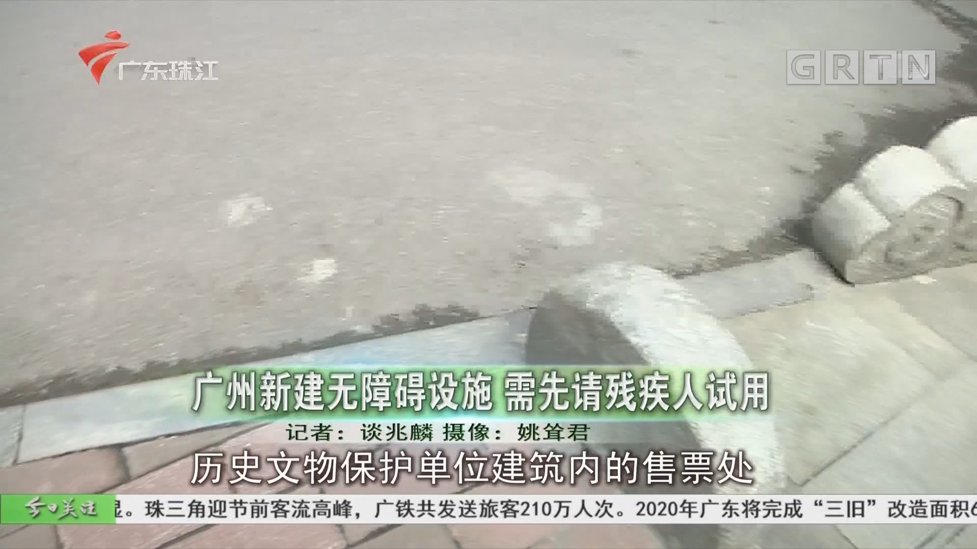 广州新建无障碍设施 需先请残疾人试用