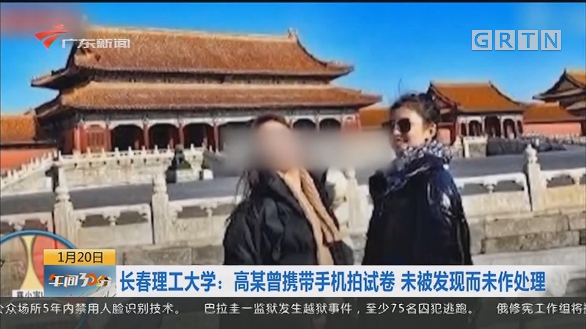 长春理工大学:高某曾携带手机拍试卷 未被发现而未作处理