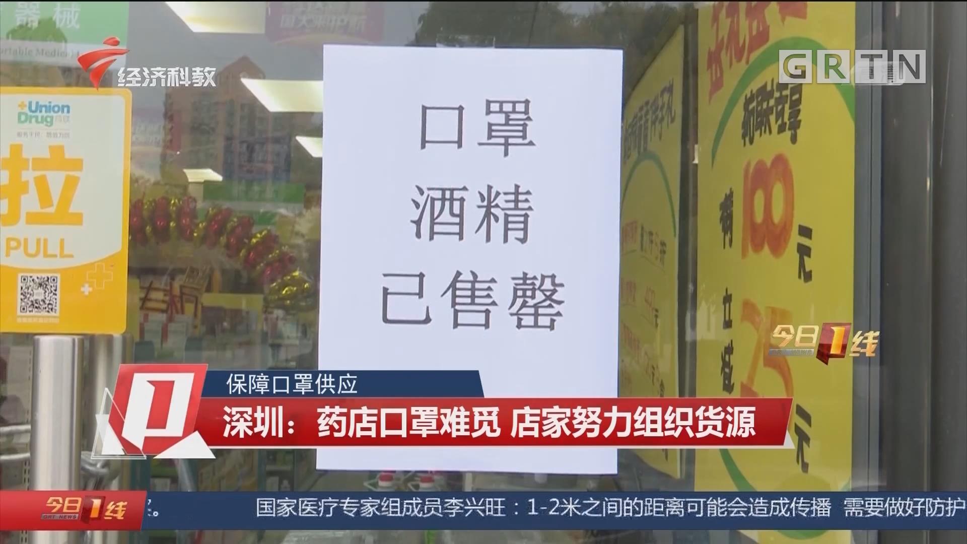 保障口罩供应 深圳:药店口罩难觅 店家努力组织货源