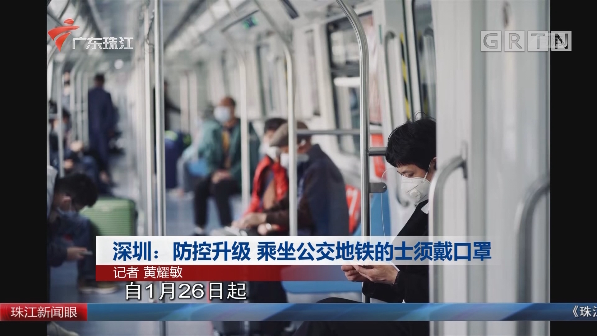 深圳:防控升级 乘坐公交地铁的士须戴口罩