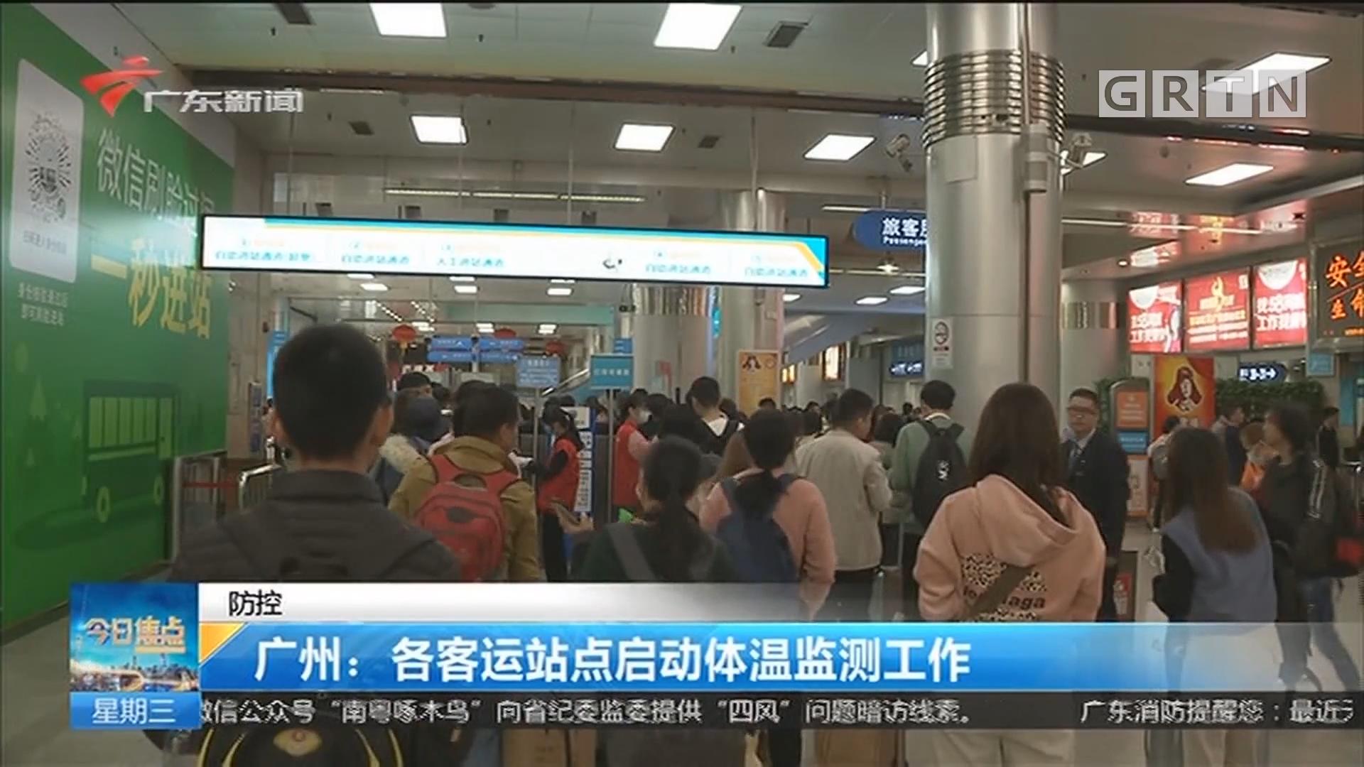 防控 广州:各客运站点启动体温监测工作