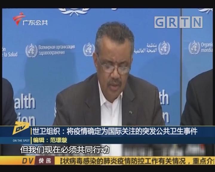 (DV现场)世卫组织:将疫情确定为国际关注的突发公共卫生事件