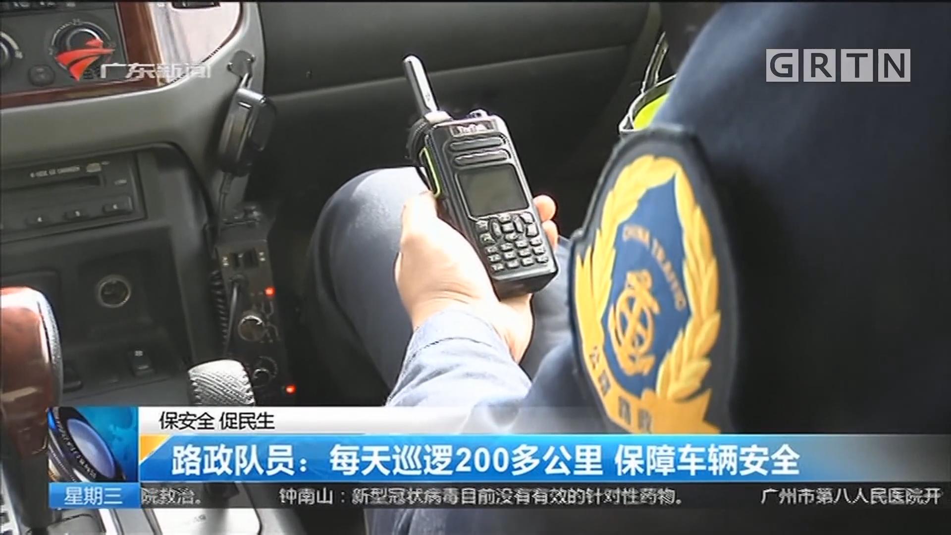 保安全 促民生 路政队员:每天巡逻200多公里 保障车辆安全