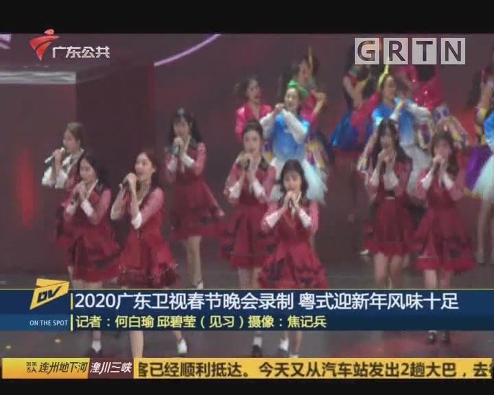 (DV现场)2020广东卫视春节晚会录制 粤式迎新年风味十足
