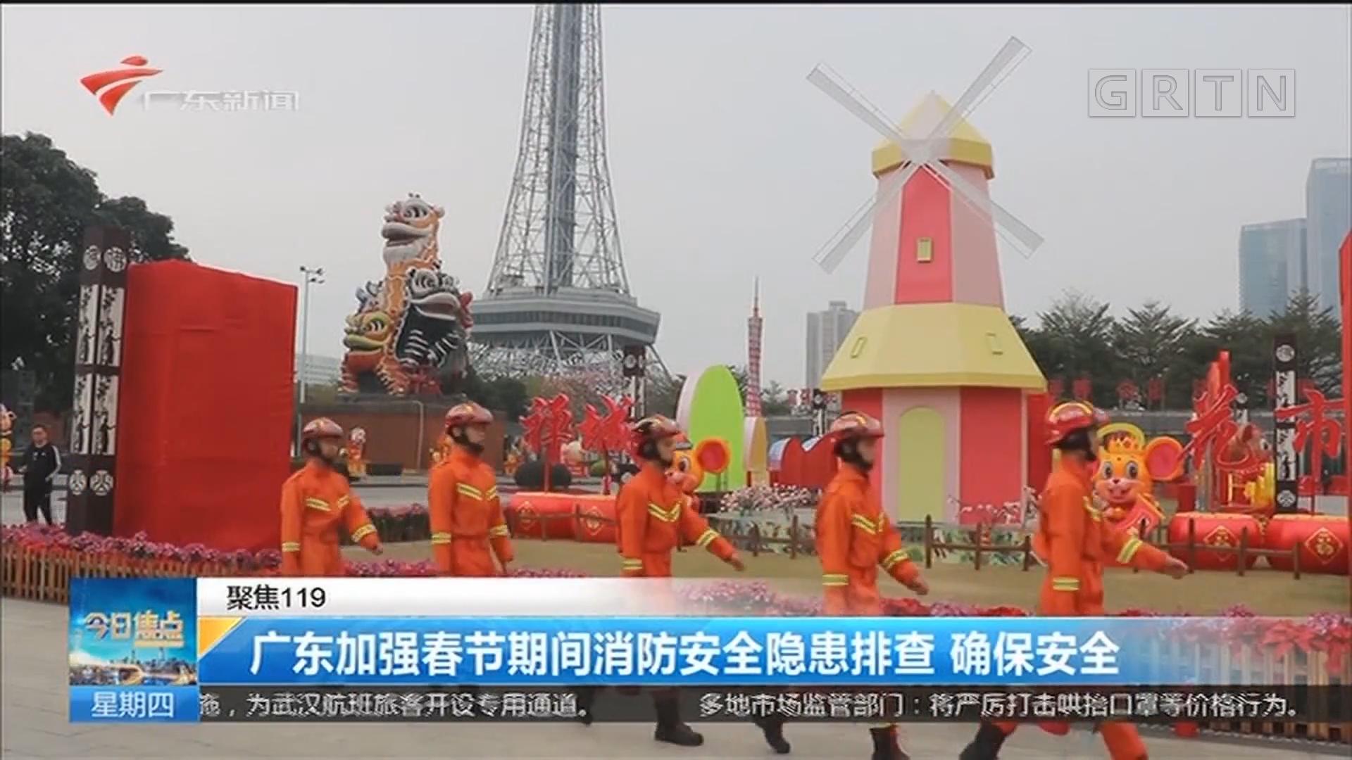 (聚焦119)广东加强春节期间消防安全隐患排查 确保安全
