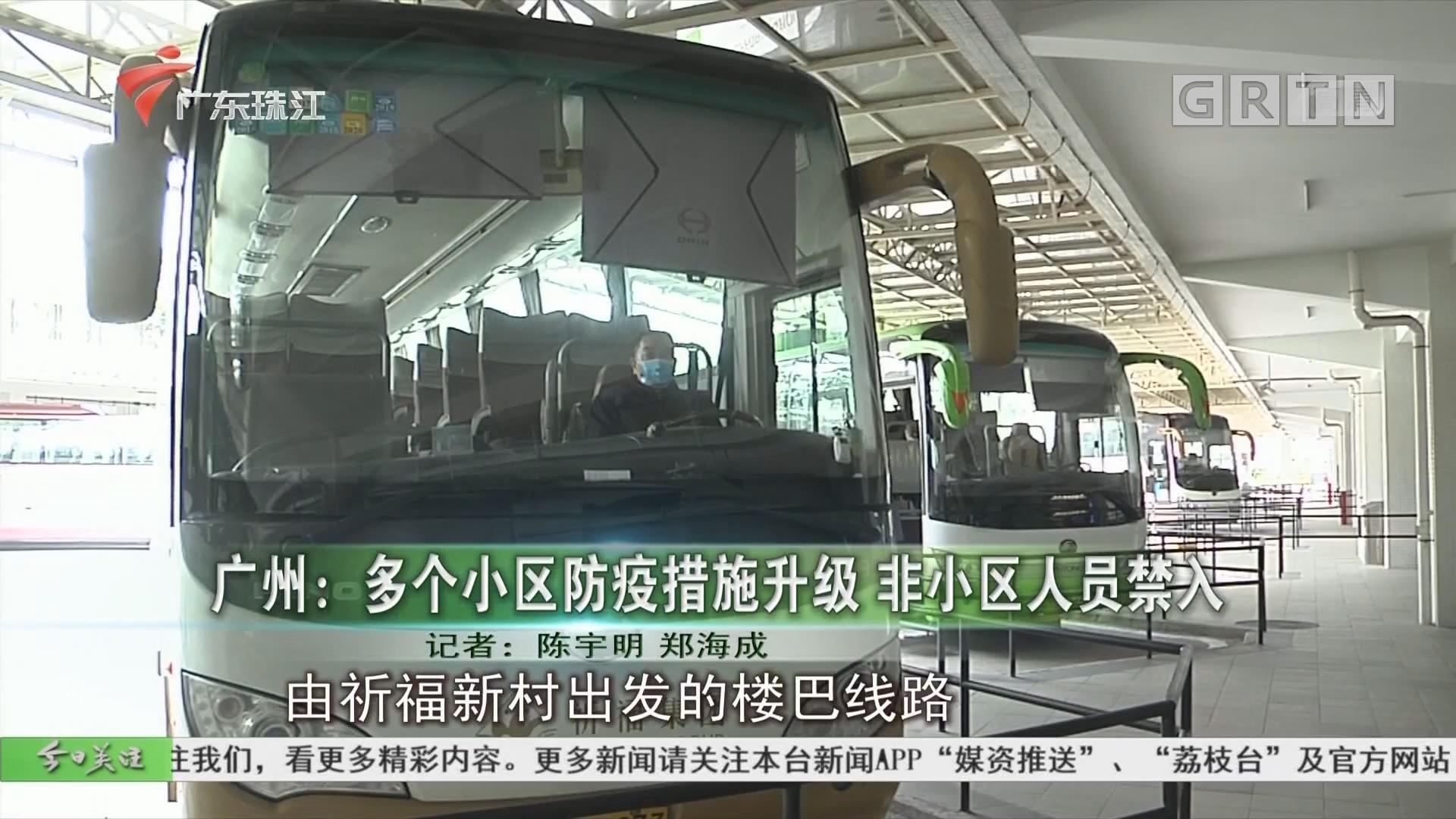 广州:多个小区防疫措施升级 非小区人员禁入