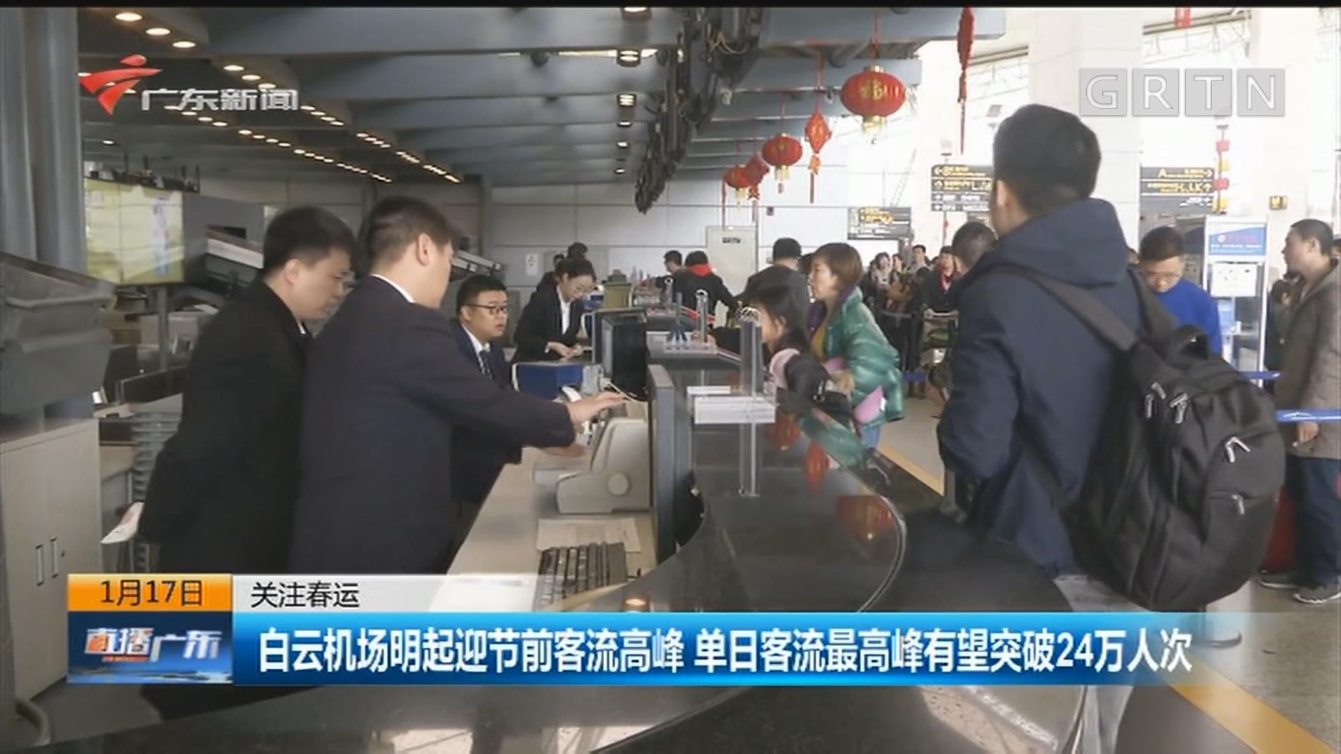 白云机场明起迎节前客流高峰 单日客流最高峰有望突破24万人次