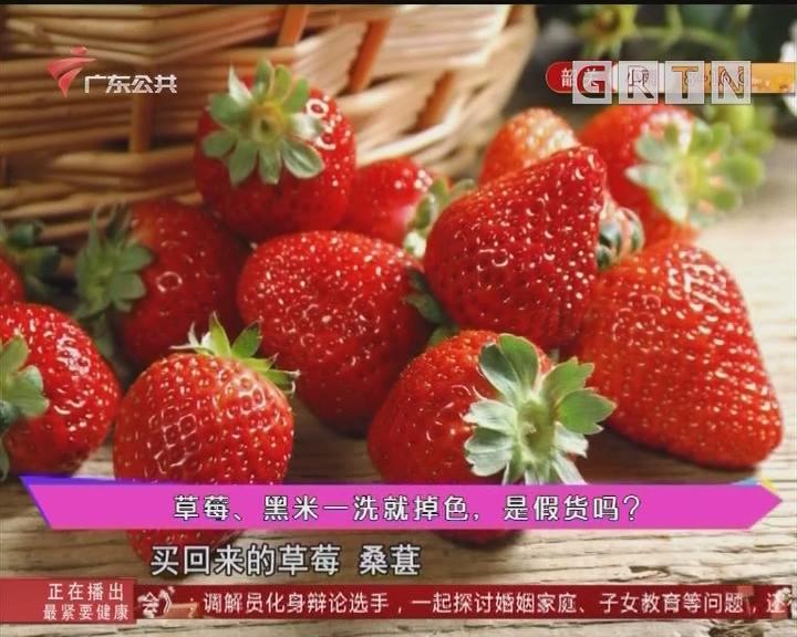 健康有料:草莓、黑米一洗就掉色,是假货吗?