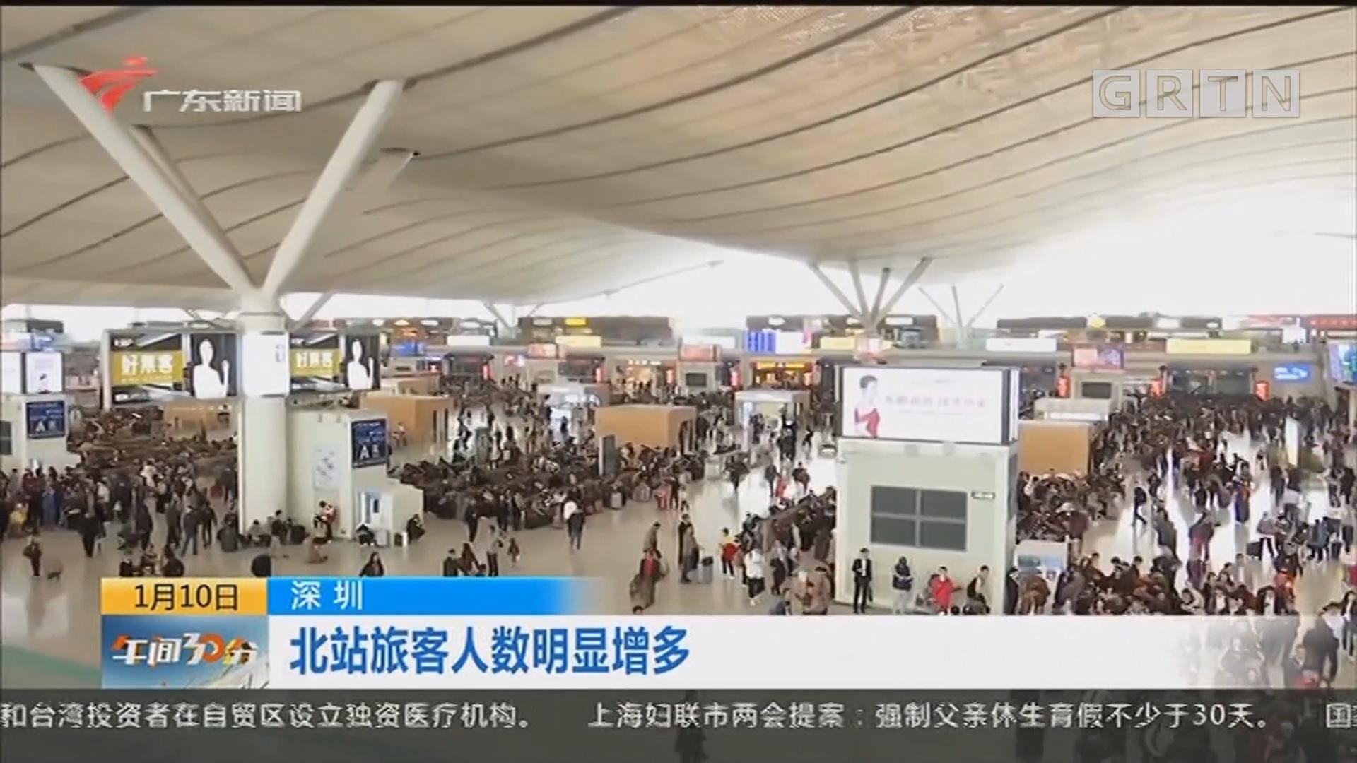 深圳:北站旅客人数明显增多