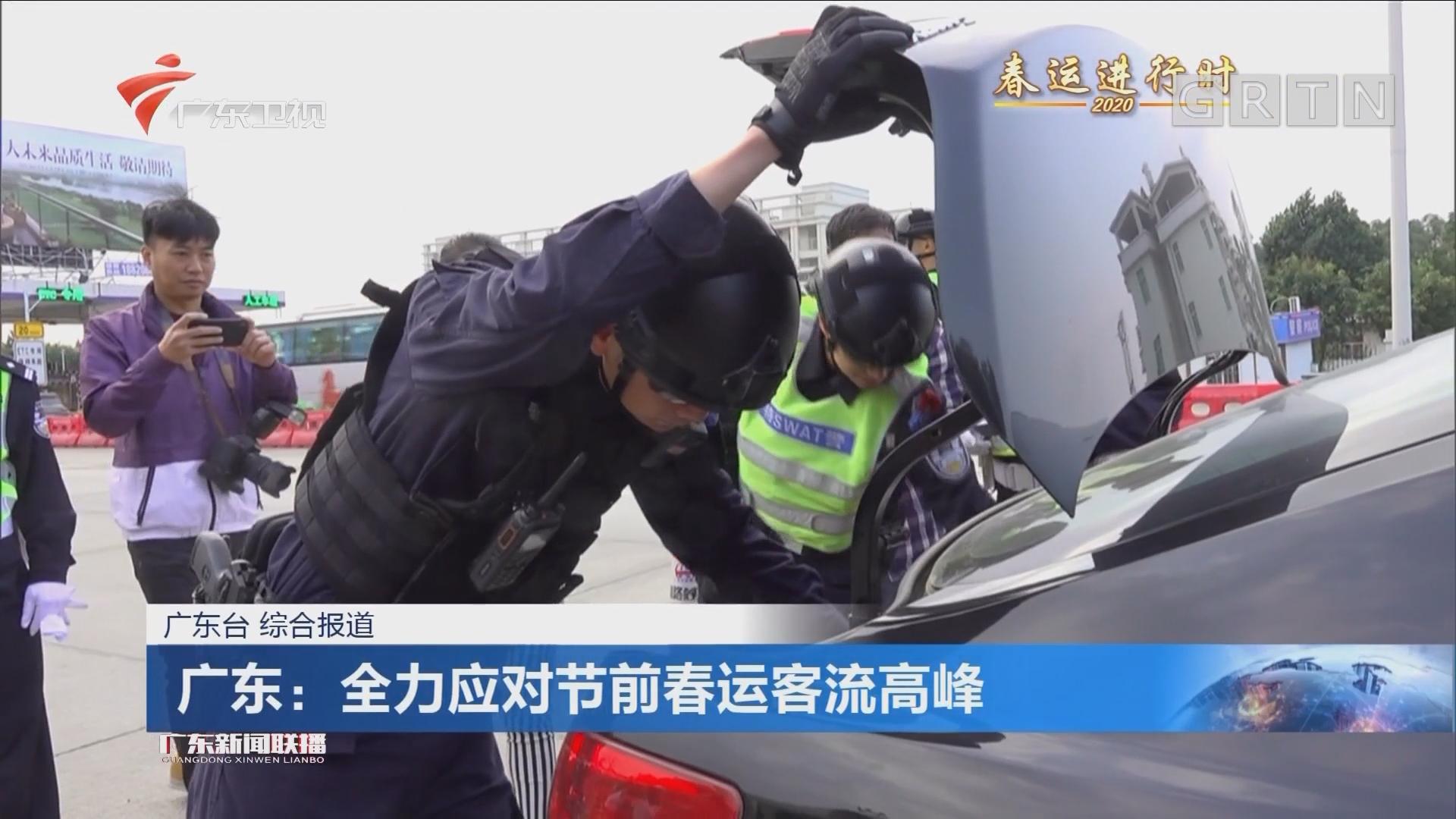 广东:全力应对节前春运客流高峰