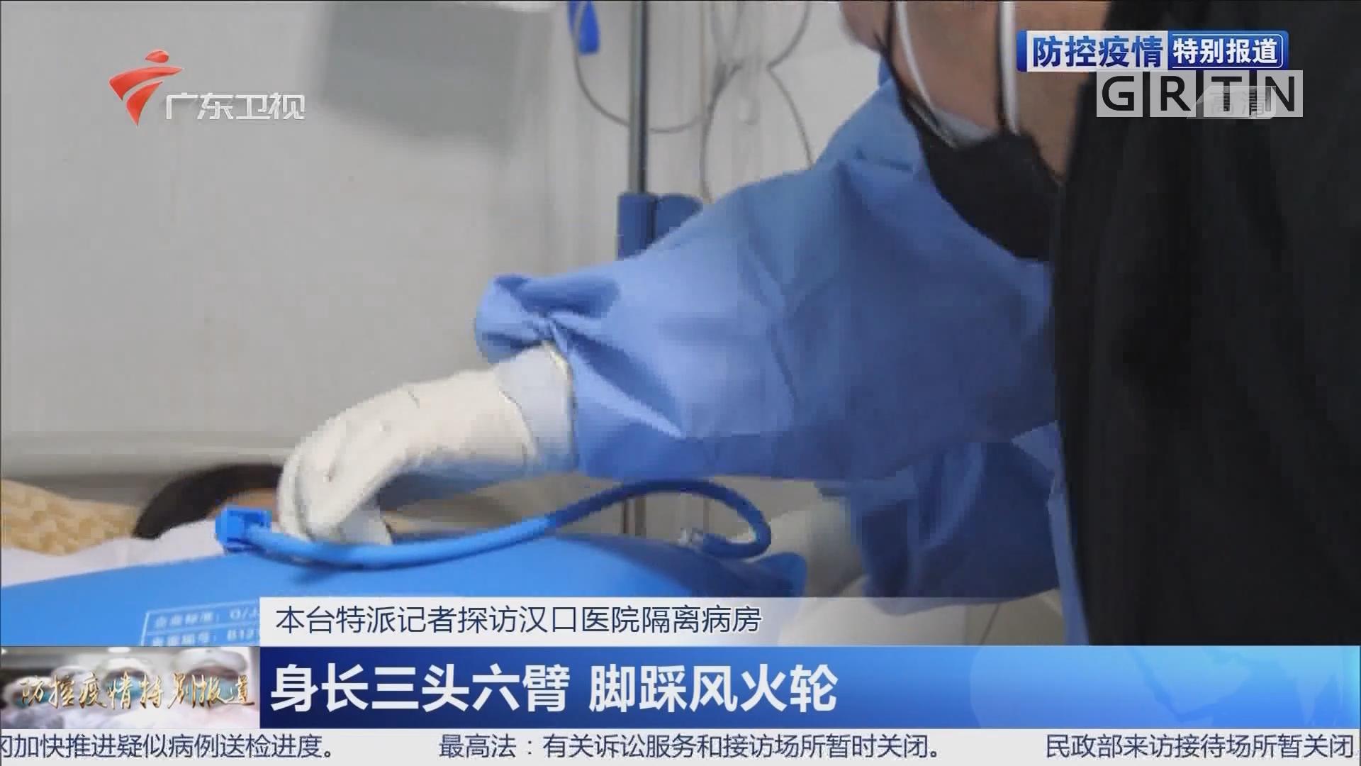 本台特派记者探访汉口医院隔离病房 身长三头六臂 脚踩风火轮