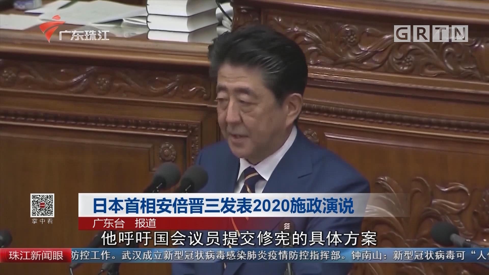 日本首相安倍晉三發表2020施政演說