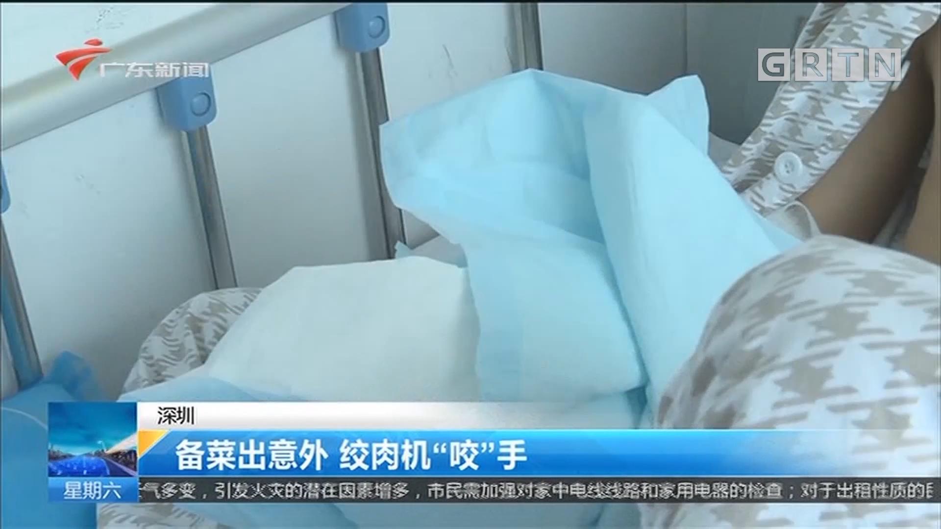 """深圳:备菜出意外 绞肉机""""咬""""手"""