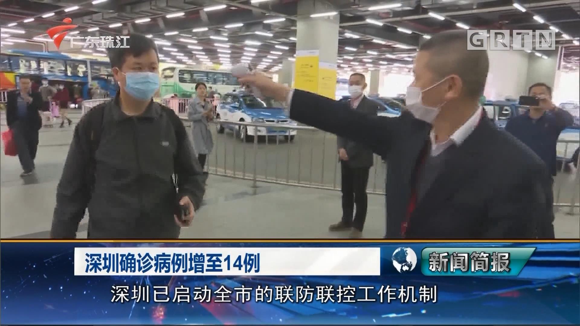 深圳确诊病例增至14例