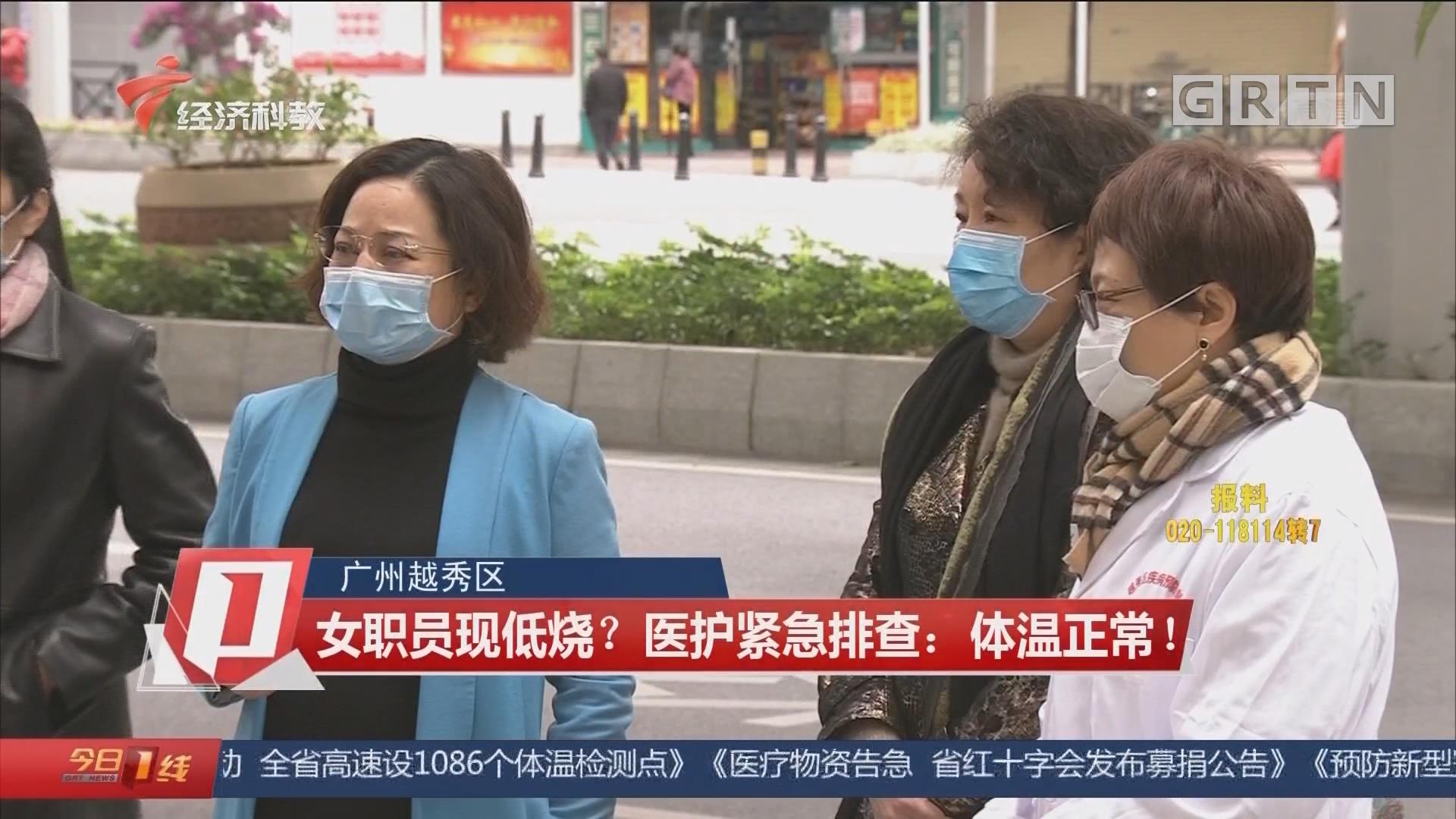 广州越秀区 女职员现低烧?医护紧急排查:体温正常!