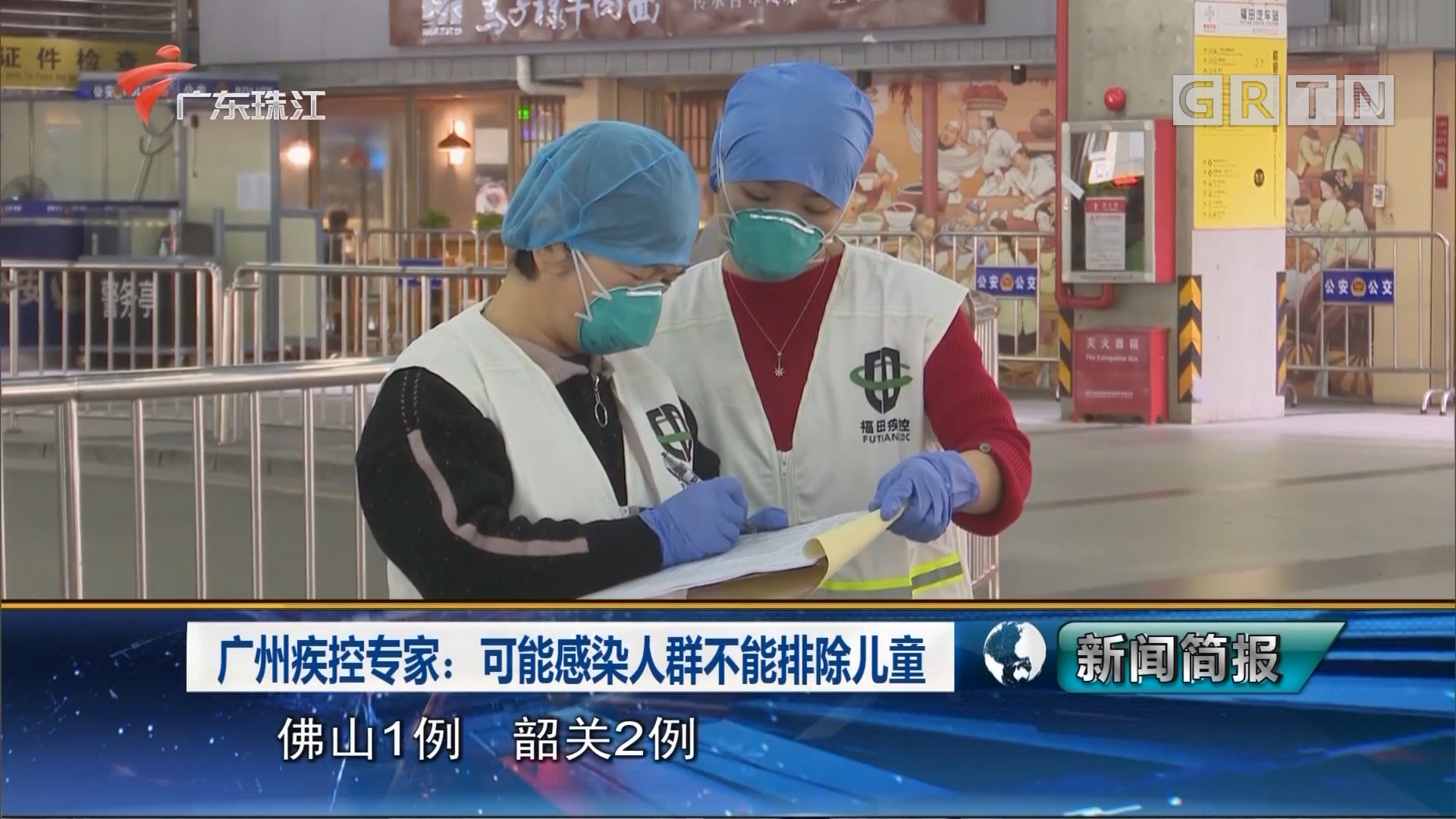 广州疾控专家:可能感染人群不能排除儿童