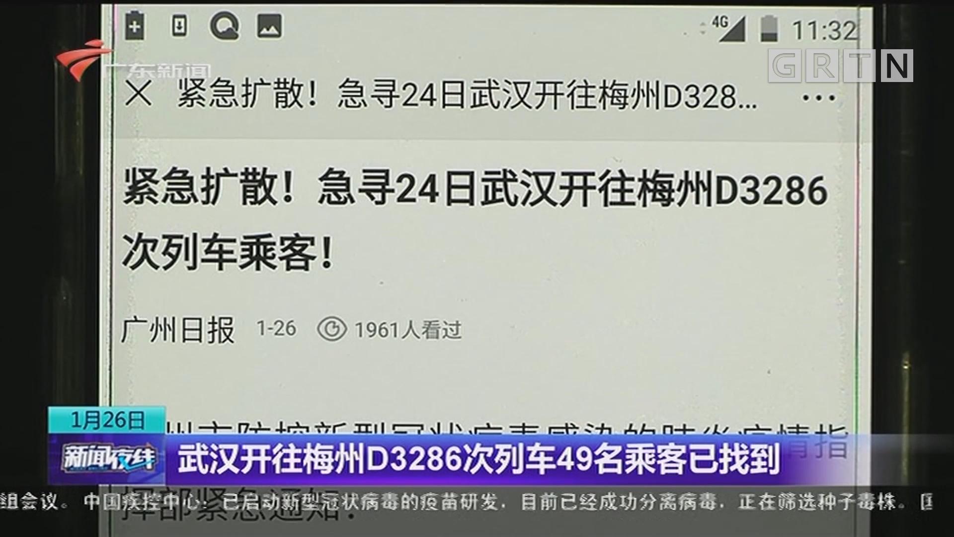武汉开往梅州D3286次列车49名乘客已找到