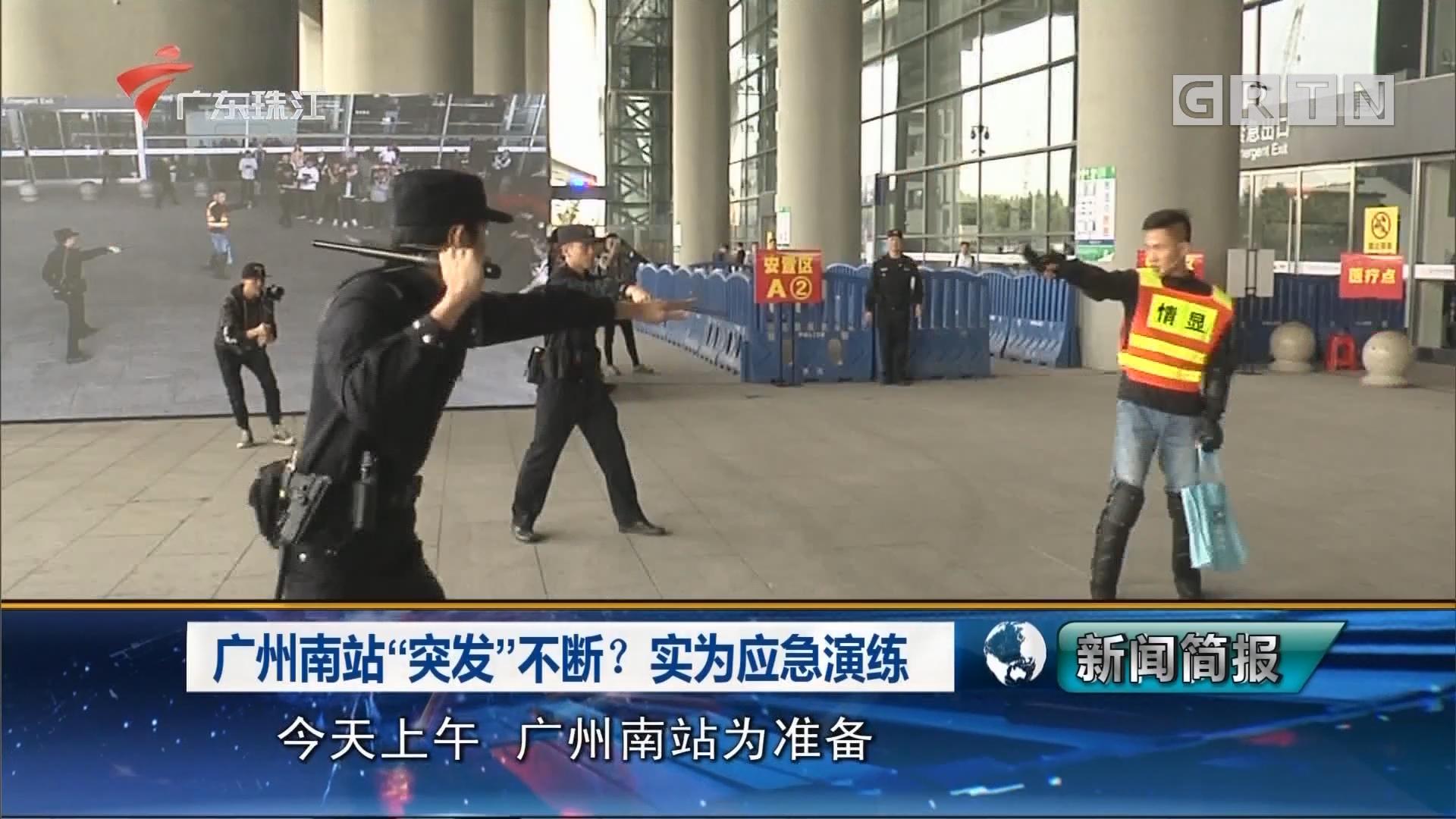 """广州南站""""突发""""不断?实为应急演练"""