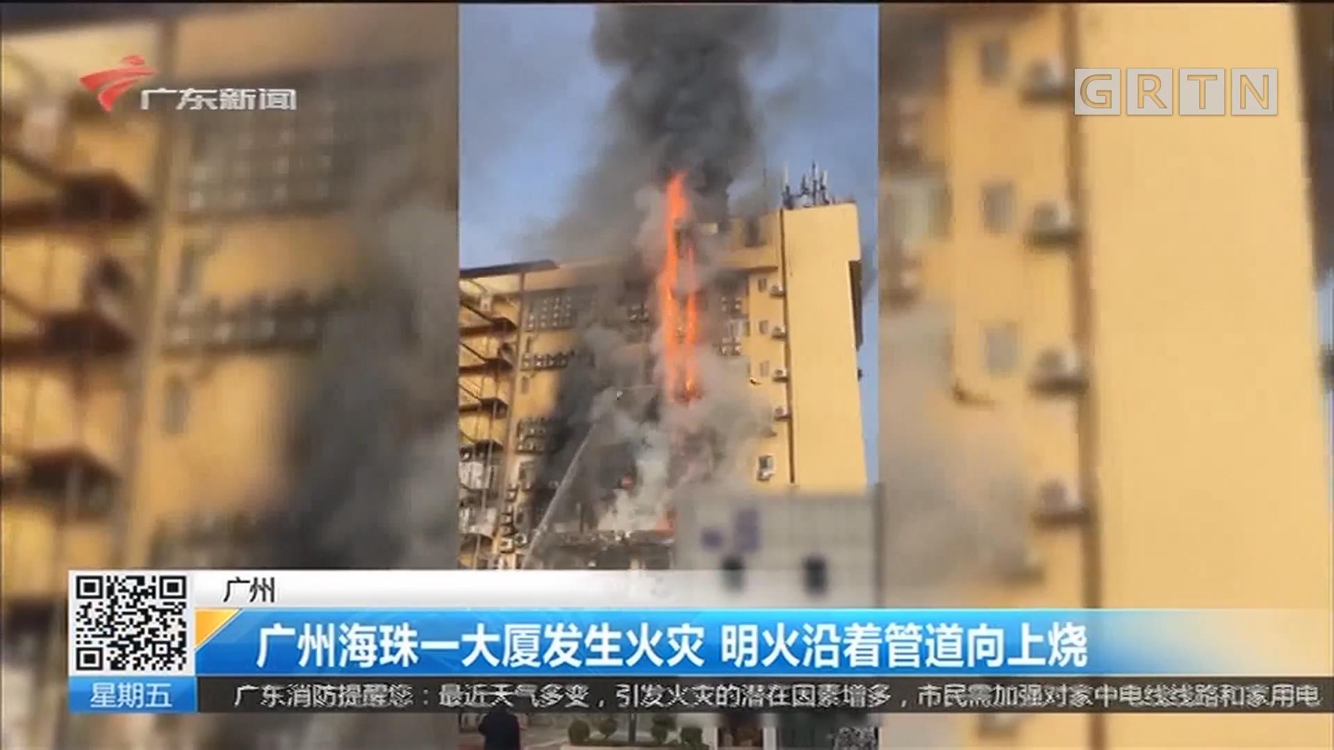 广州 广州海珠一大厦发生火灾 明火沿着管道向上烧