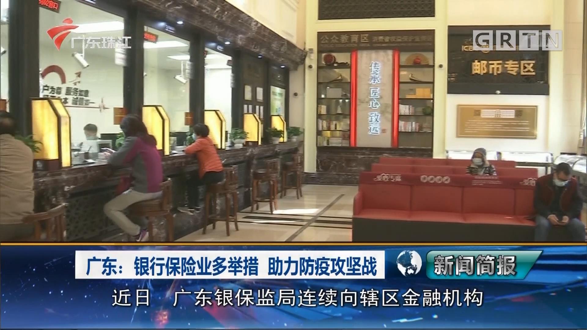 广东:银行保险业多举措 助力防疫攻坚战