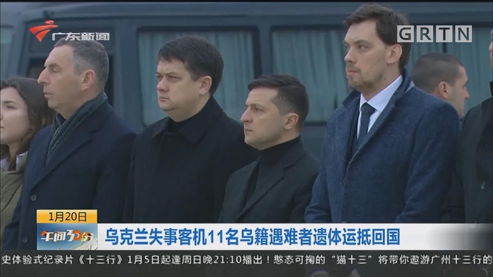 乌克兰失事客机11名乌籍遇难者遗体运抵回国