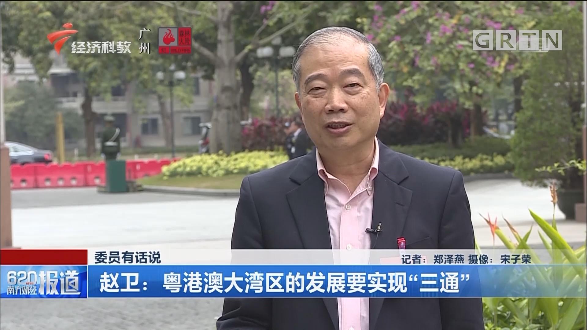 """委员有话说 赵卫:粤港澳大湾区的发展要实现""""三通"""""""