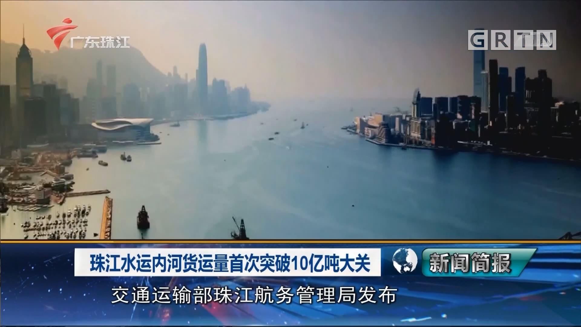 珠江水运内河货运量首次突破10亿吨大关