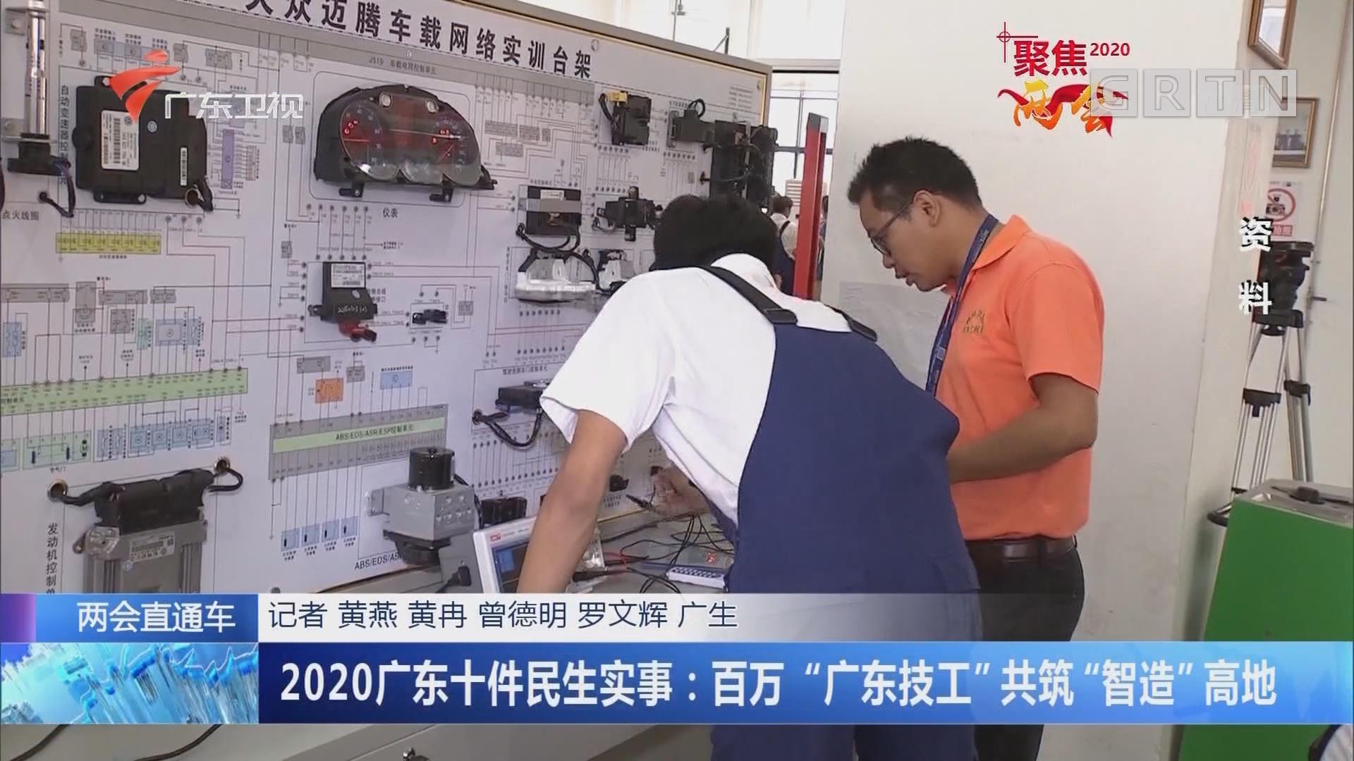 """2020广东十件民生实事:百万""""广东技工""""共筑""""智造""""高地"""