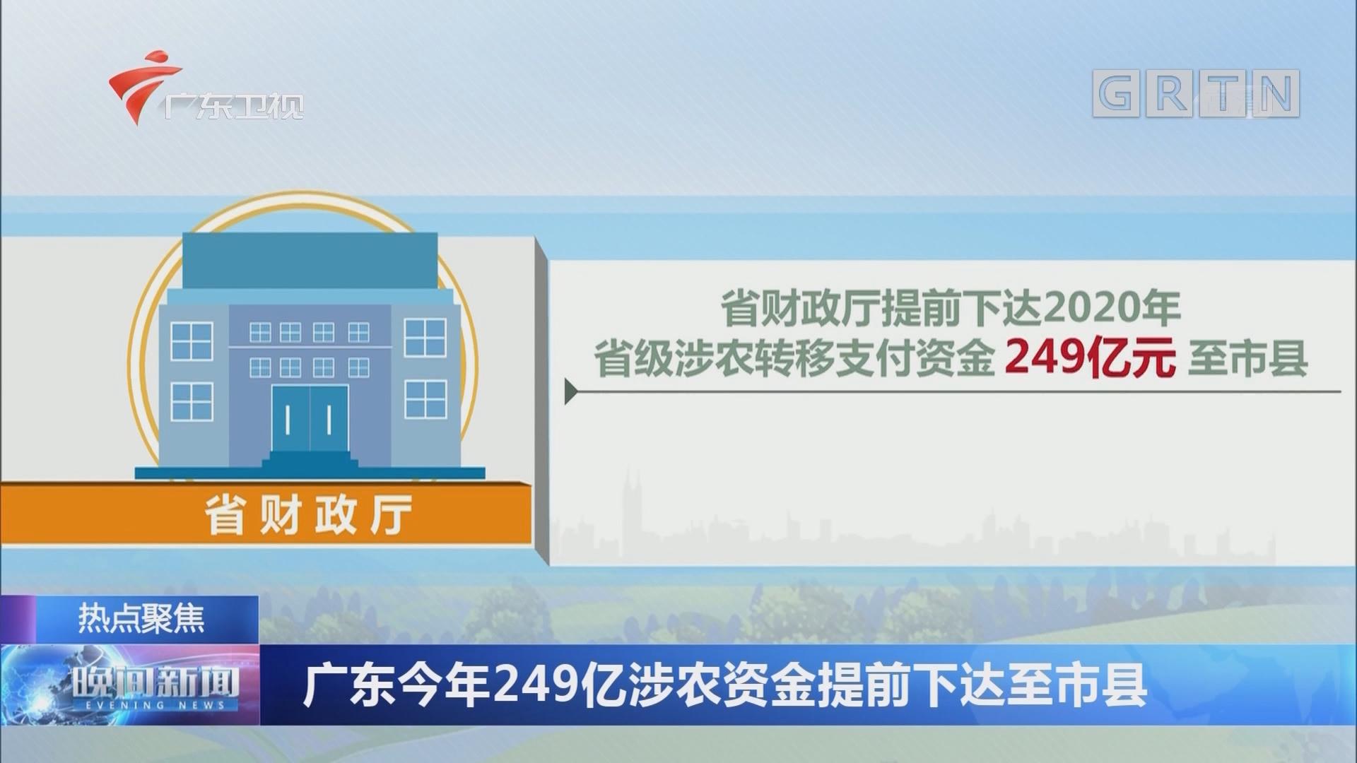 广东今年249亿涉农资金提前下达至市县