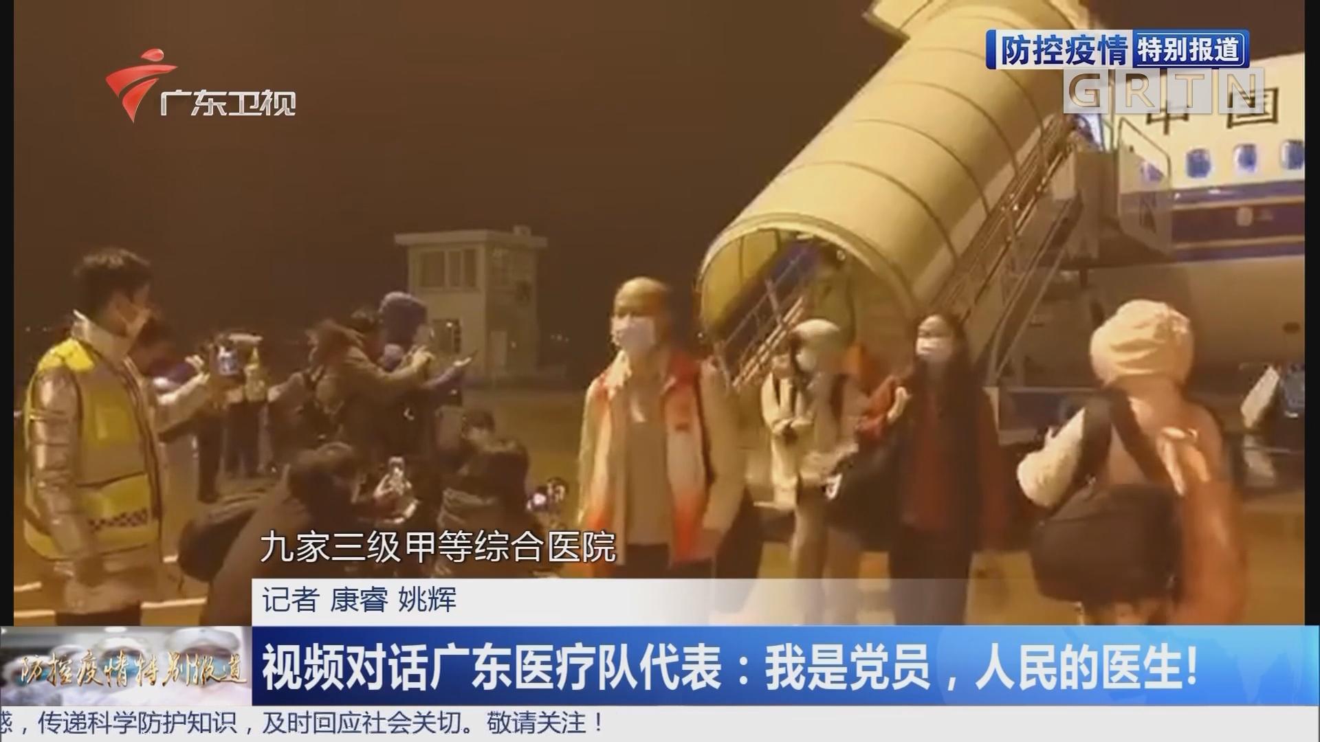 视频对话广东医疗队代表:我是党员,人民的医生!