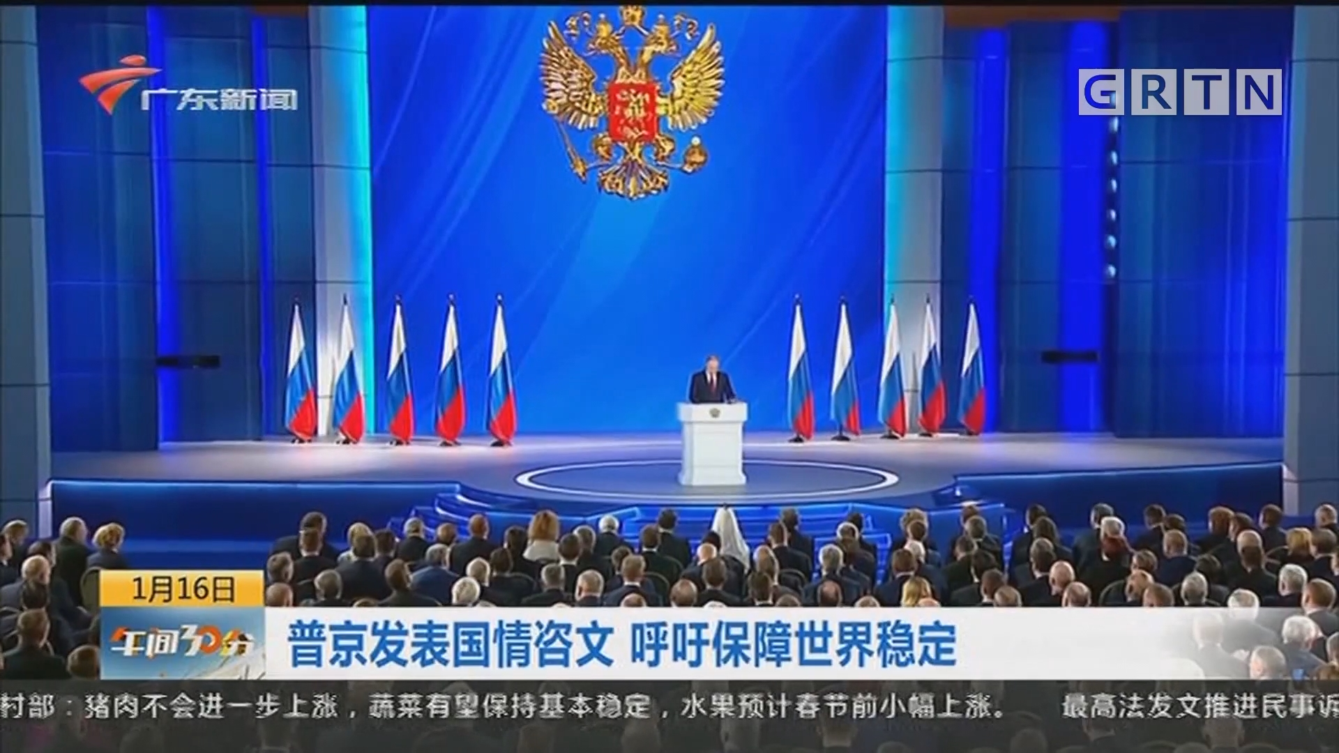 普京发表国情咨文 呼吁保障世界稳定