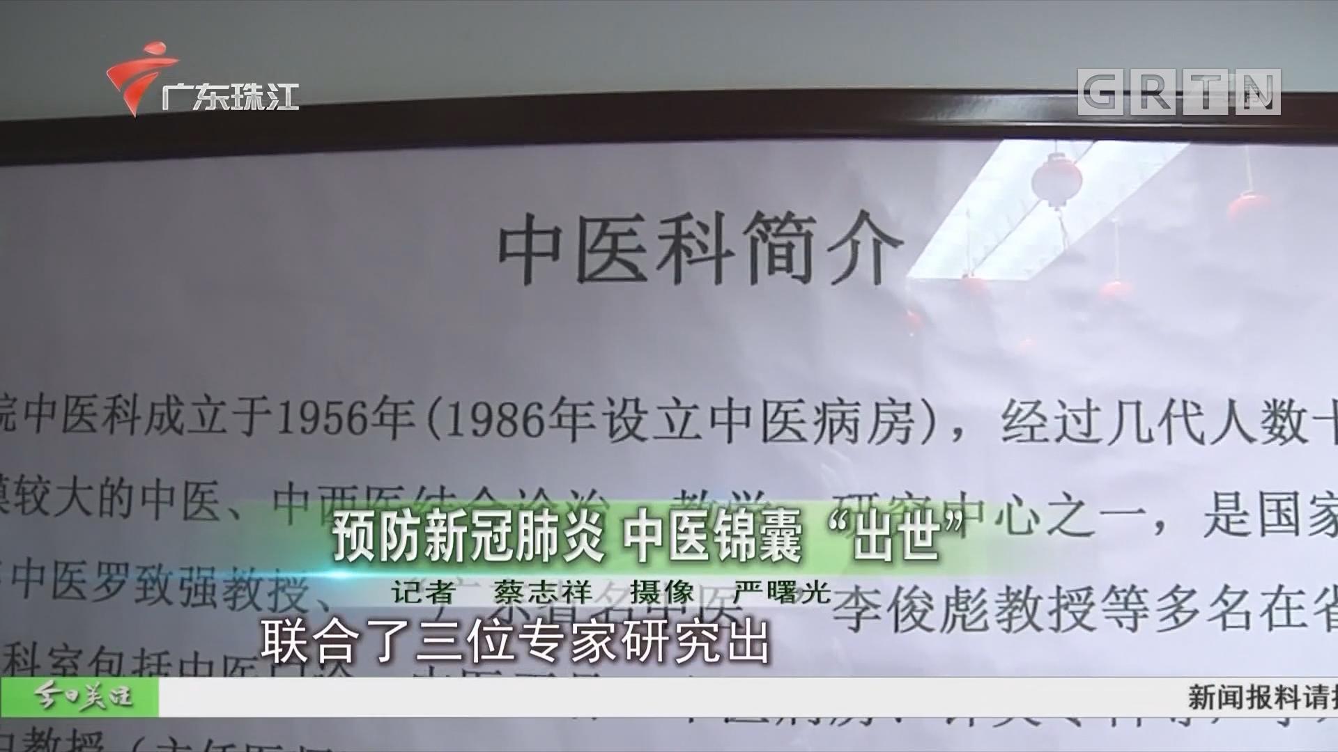 """预防新冠肺炎 中医锦囊""""出世"""""""
