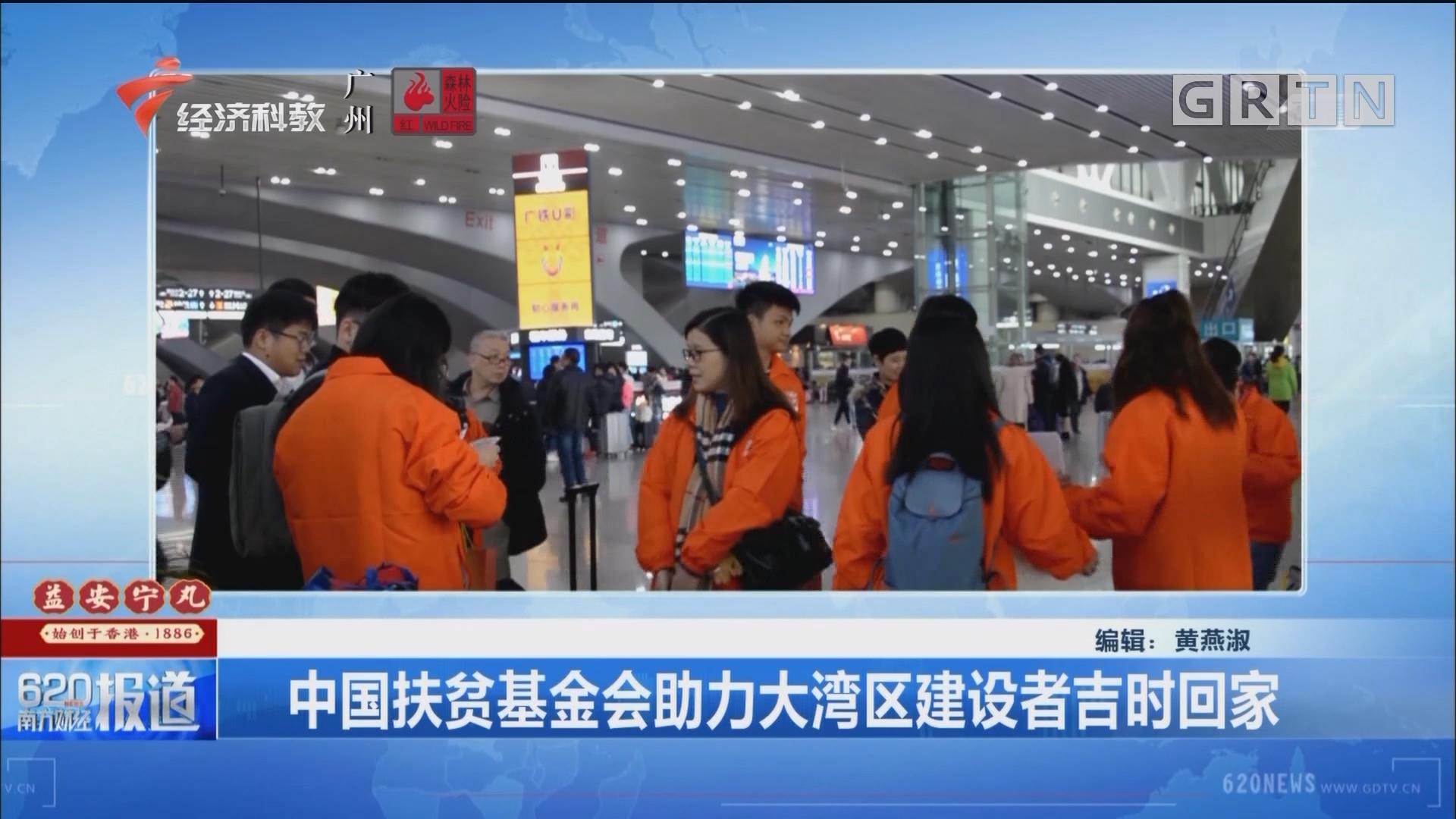 中国扶贫基金会助力大湾区建设者吉时回家