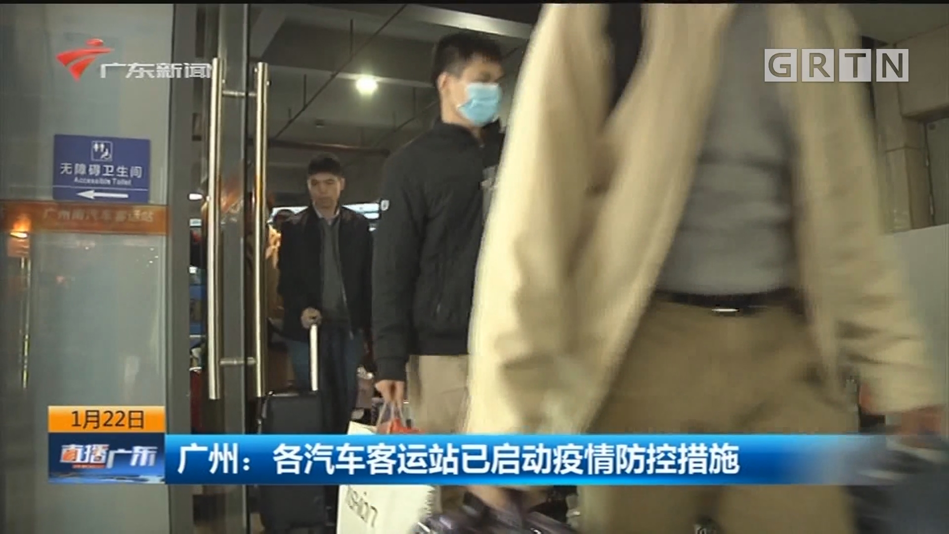 广州:各汽车客运站已启动疫情防控措施
