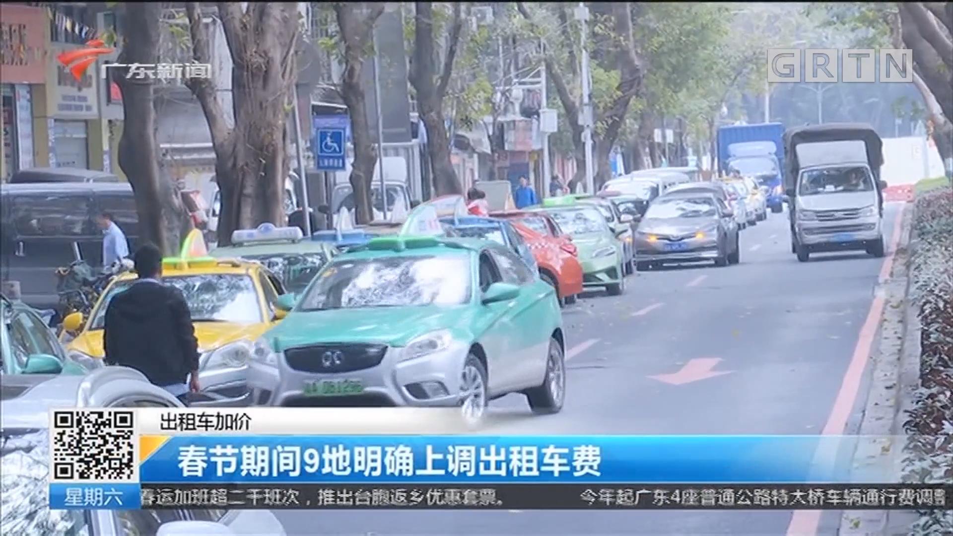 出租车加价:春节期间9地明确上调出租车费