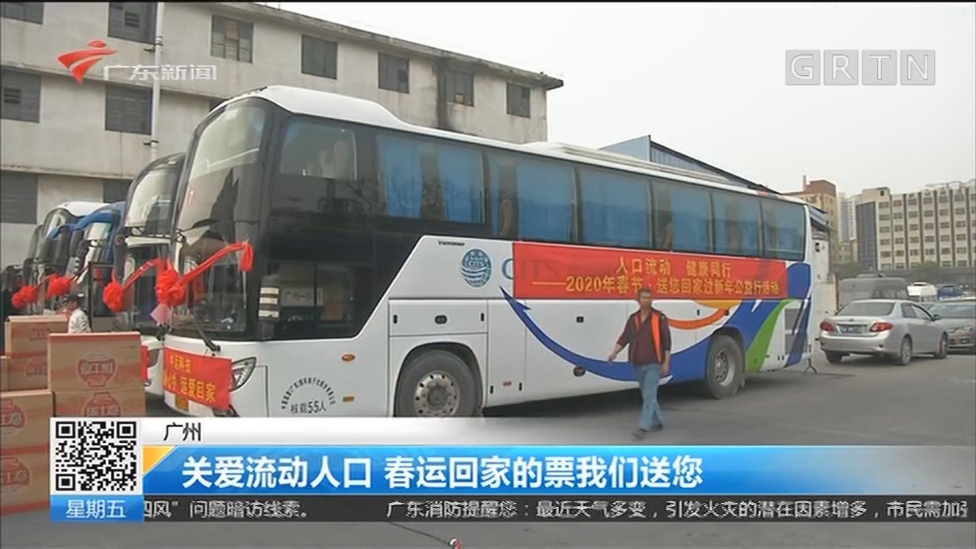 广州 关爱流动人口 春运回家的票我们送您