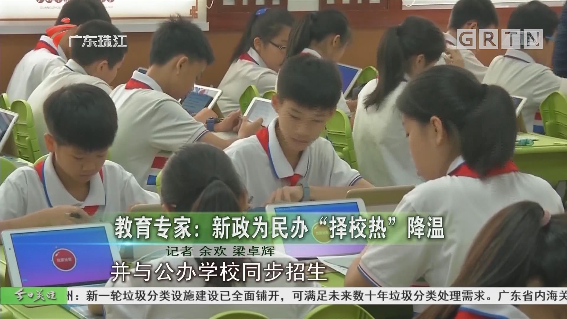 """教育专家:新政为民办""""择校热""""降温"""