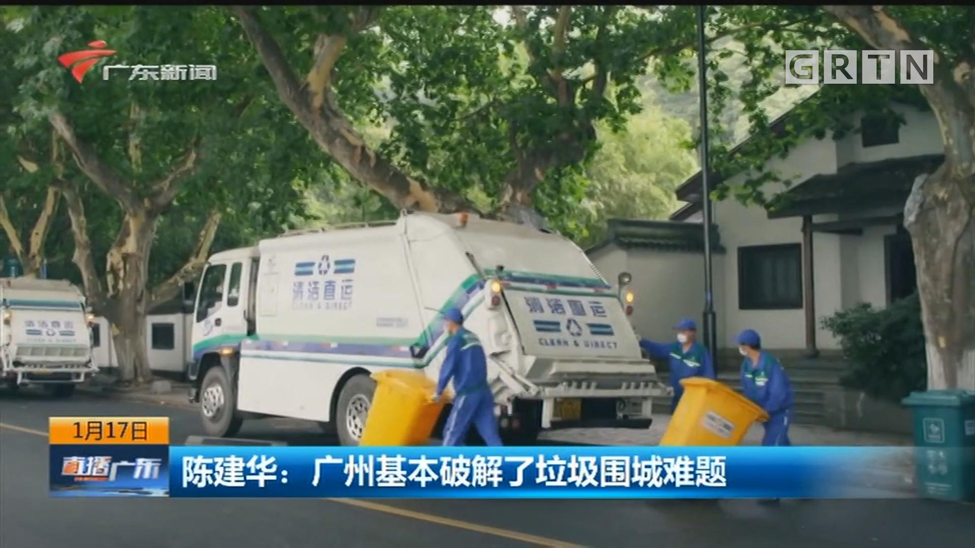 陈建华:广州基本破解了垃圾围城难题