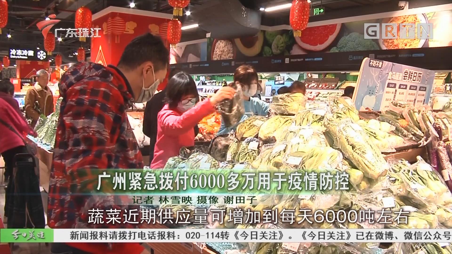 广州紧急拨付6000多万用于疫情防控