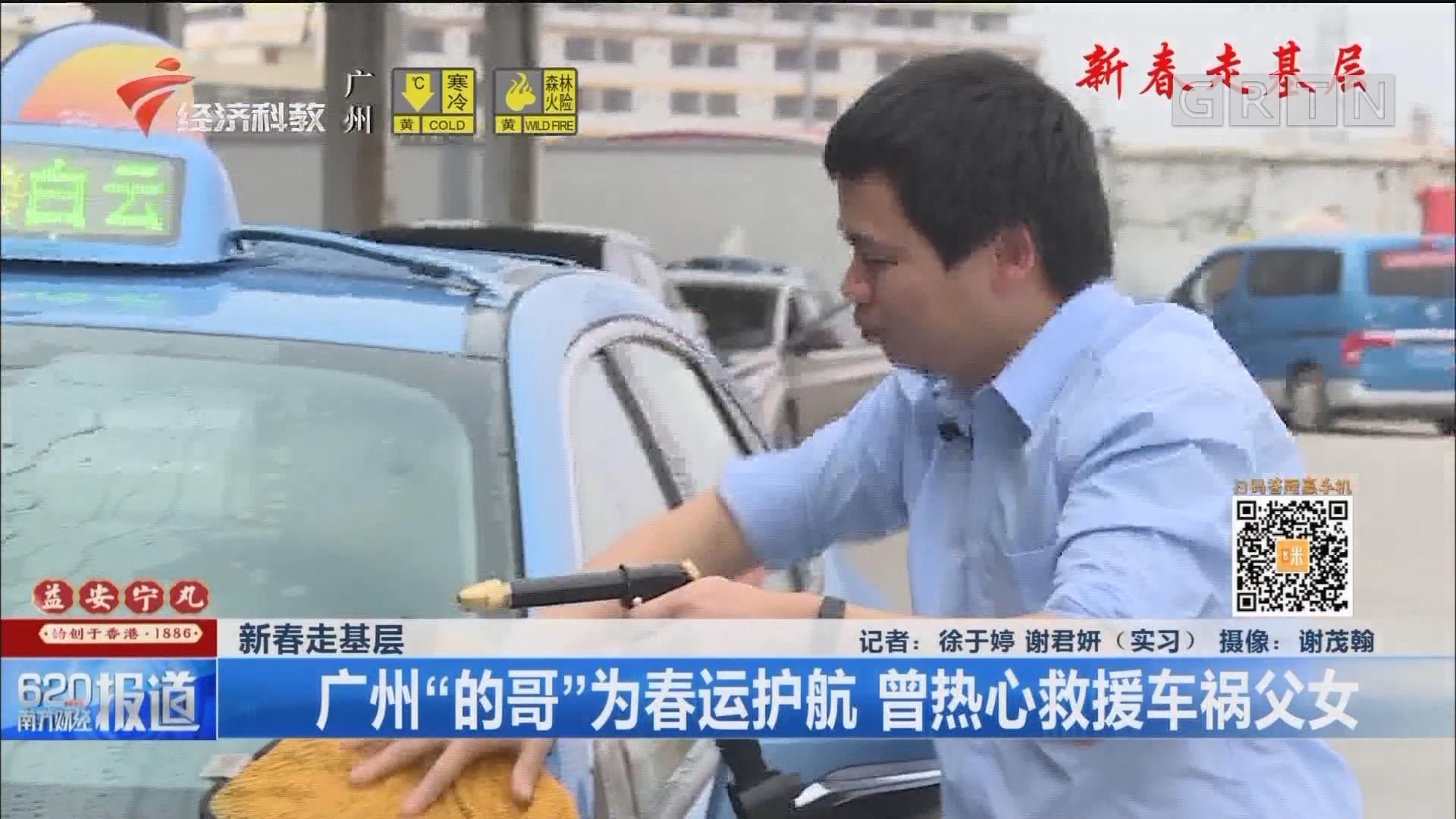 """新春走基层 广州""""的哥""""为春运护航 曾热心救援车祸父女"""