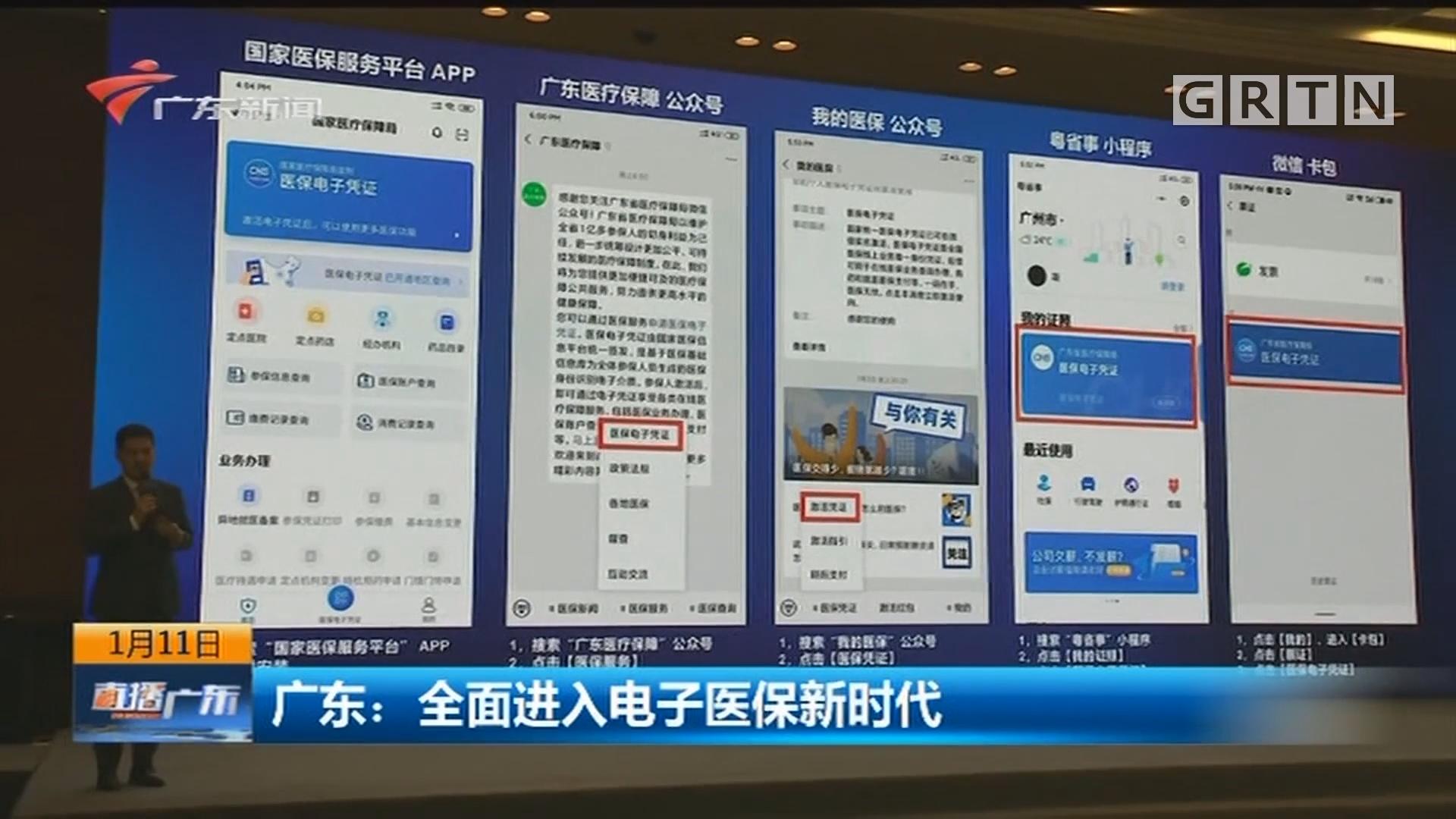广东:全面进入电子医保新时代