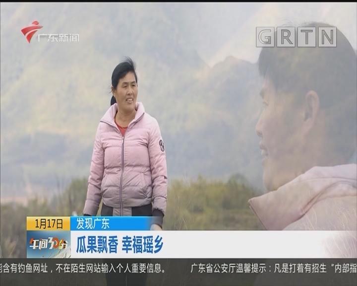 发现广东:瓜果飘香 幸福瑶乡