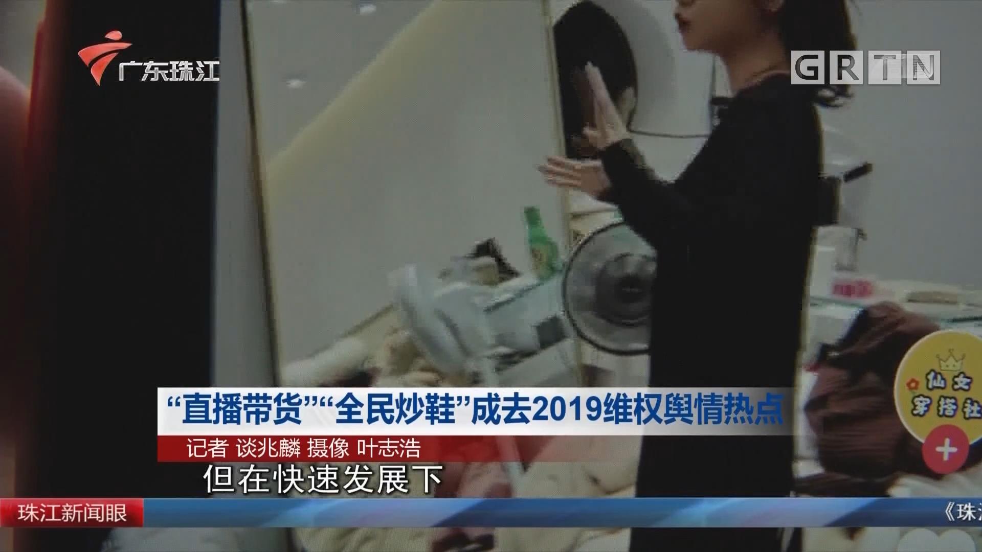 """""""直播带货""""""""全民炒鞋""""成去2019维权舆情热点"""