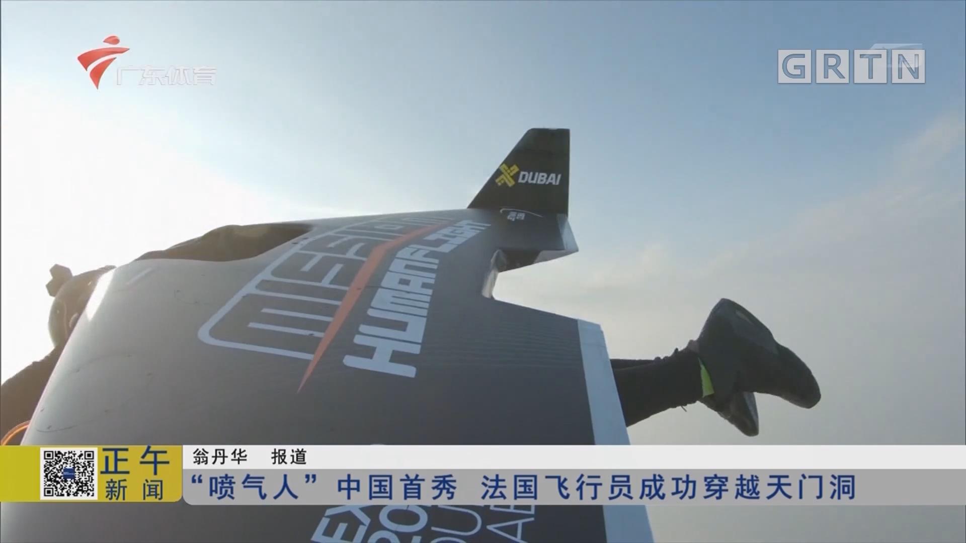 """""""喷气人""""中国首秀 法国飞行员成功穿越天门洞"""