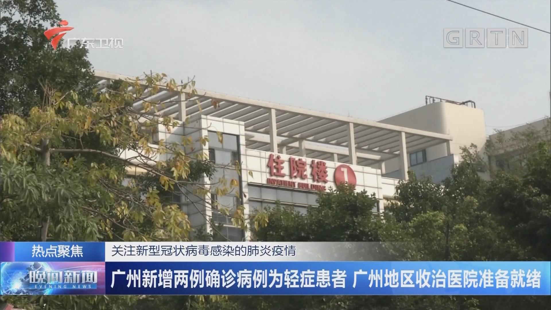 关注新型冠状病毒感染的肺炎疫情 广州新增两例确诊病例为轻症患者 广州地区收治医院准备就绪
