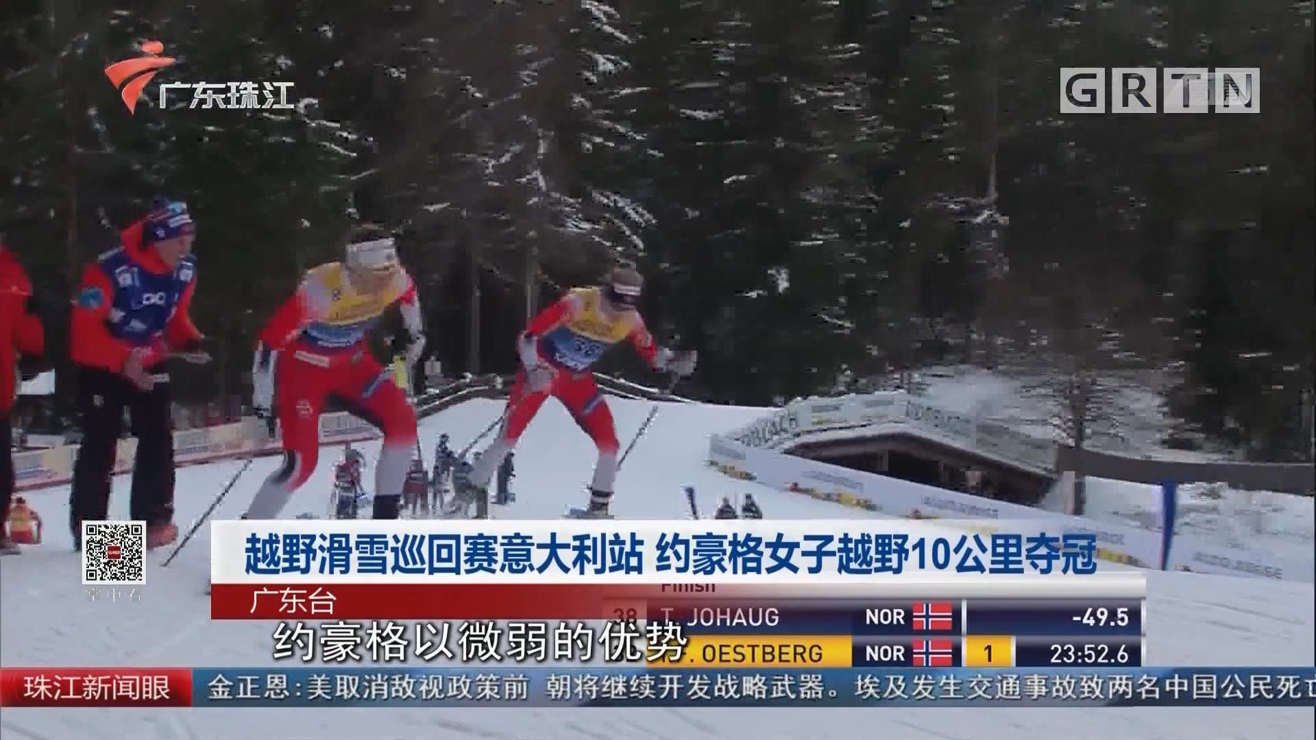 越野滑雪巡回赛意大利站 约豪格女子越野10公里夺冠