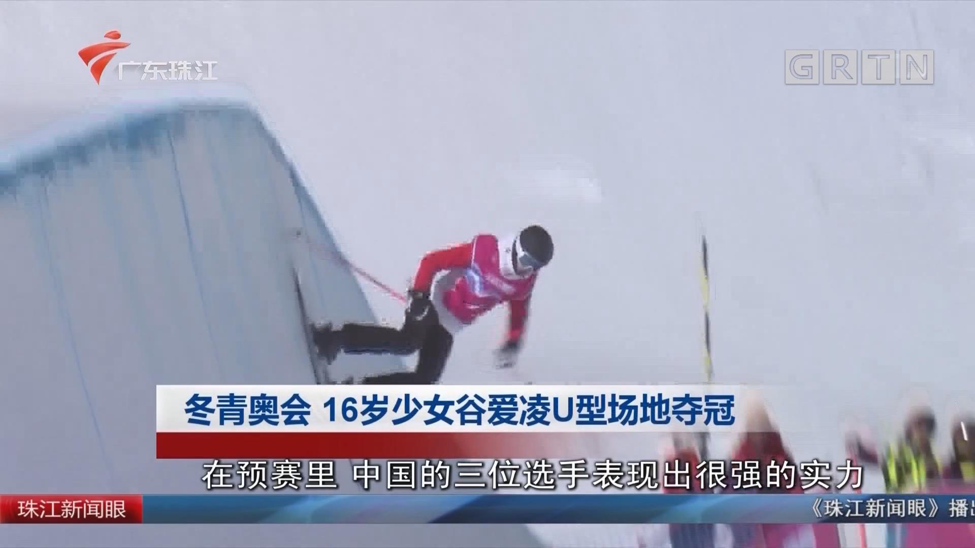 冬青奥会 16岁少女谷爱凌U型场地夺冠