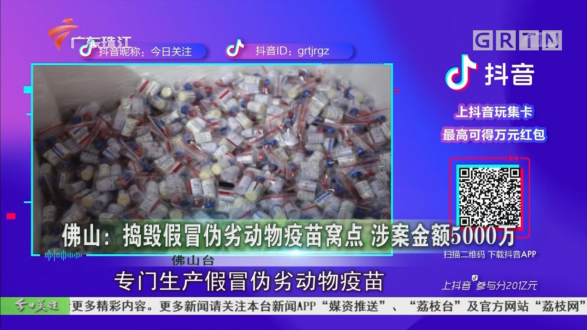 佛山:捣毁假冒伪劣动物疫苗窝点 涉案金额5000万